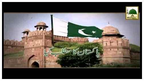 پاکستان تو سلامت رہے
