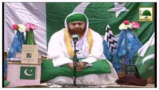 Azadi Ka Maqsad aur Hamara Kirdar