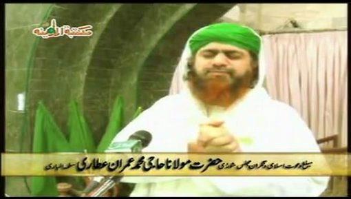 Khutba e Razawyia Aur Ishq e Rasool