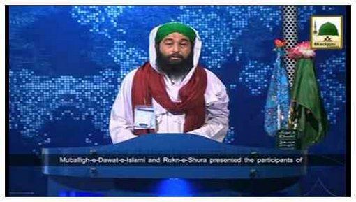 News Clip-16 Aug - Madani pearls of Rukn e Shura to the participants of Madani Tarbiyyati Course