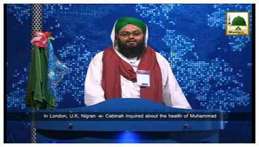 News Clip-16 Aug - Nigran e Cabina inquirng about the health of Muhammad Maroof in London, UK