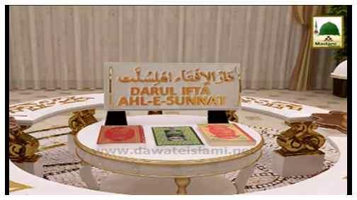Darul Ifta Ahle Sunnat(03)- Qurbani kay Janwar may Aqiqah ka Hissa