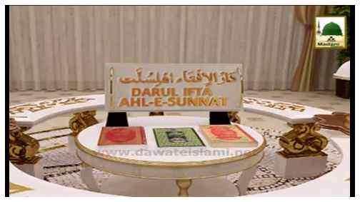 Darul Ifta Ahle Sunnat(14)- Qurbani Kay Janwar May Aib