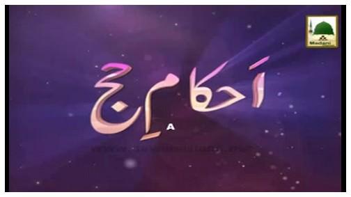Ahkam e Hajj(Ep:01) - Hajj Kay Masail Seekhnay Farz Hain - 2014