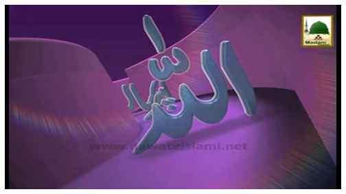 Eman ki Shakhain(Ep:142) - ALLAH Ki Rahmat