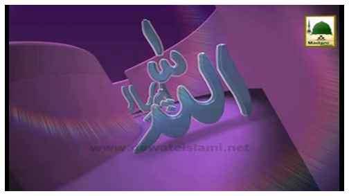 Eman Ki Shakhain(Ep:143) - Shamatat
