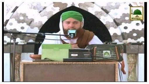 Hajj Tarbiyati Ijtima - 2013 - Safar e Haramain Ki Mufeed Ahtiyatain
