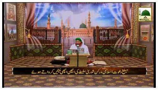 Jan Hai Ishq-E-Mustafa(Ep:02) - Sahaba Kiraam Ka Ishq e Rasool