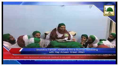 Madani News English - 04 Rabi ul Awwal - 27 Dec