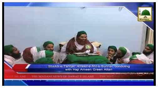 Madani News English - 04 Rabi ul Awwal - 27 Dec