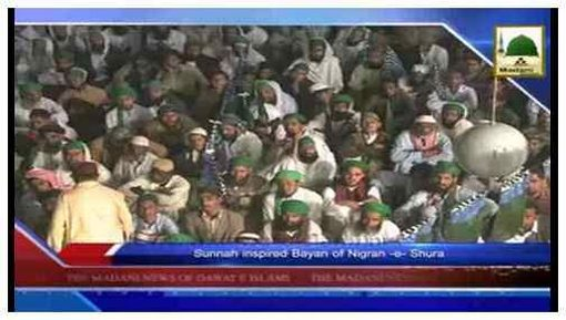Madani News English - 05 Rabi ul Awwal - 28 Dec
