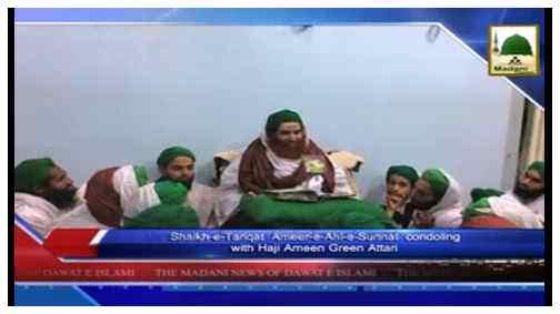Madani Khabrain Urdu - 04 Rabi ul Awwal - 27 Dec