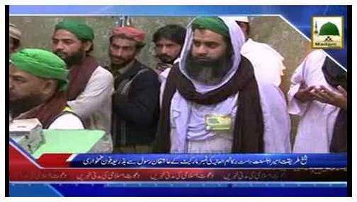 Madani Khabrain Urdu - 05 Rabi ul Awwal - 28 Dec
