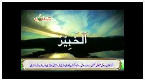 Zikr e Mushtaq