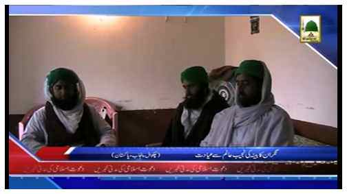News Clip - Nigran-e-Cabinah Najeeb Aalam ki Chakwal main Ayadat kar rahay hain.