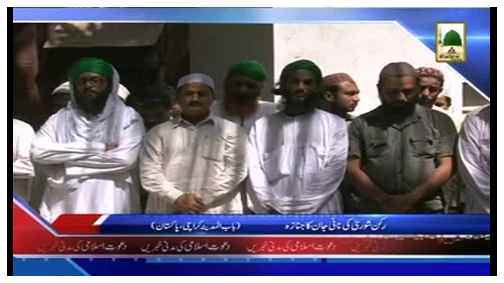 News Clip - Rukn-e-Shura ki Rukn-e-Cabinah sayayadat.