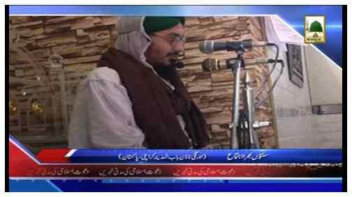News Clip - Syed Babar Ali S.P Jail Faisalabad ka Dar-ul-Madinah Sardarabad ka daura.