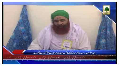 Package - Madani Inamat-o-Mustaqil Qufl-e-Madinah course, Aashiqan-e-Rasool kay mukhtalif madani kaam.