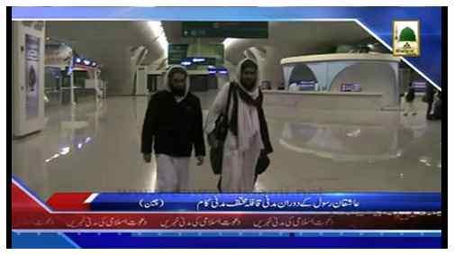 Package - Madani Inamat-o-Mustaqil Qufl-e-Madinah course, Ruk-e-Shura kay Madani phool.