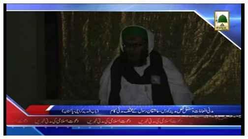 Package - Madani Inamat-o-Mustaqil Qufl-e-Madinah course,Ashiqan-e-Rasool kay Madani kaam.
