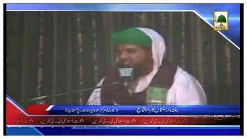 Package - Aalami Madani Markaz Faizan-e-Madinah Bab-ul-Madinah,Madani Muzakra main Ameer-e-Ahlesunnat kay Madani phool.