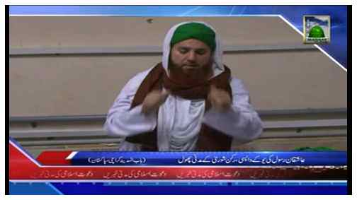 Package - Albilal society, Dar-ul-Madinah Main Dakhlon kay Manazir.