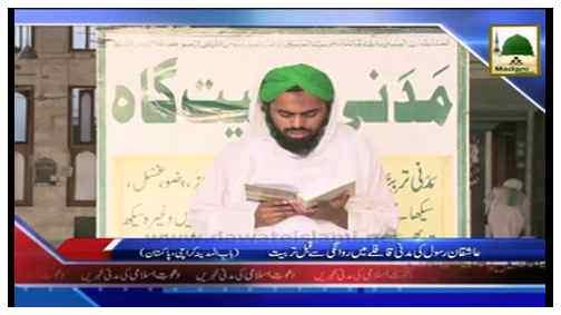 Pakage - Madani Qafilay aur Ashiqan Rasool kay Tassurat