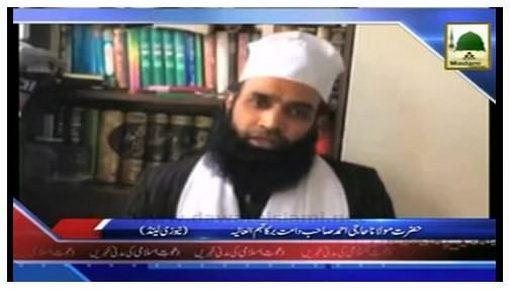 Madani Tassurat - Hazrat Maulana Haji Ahmed Sahib دامت برکاتہم العالیہ (New Zealand)