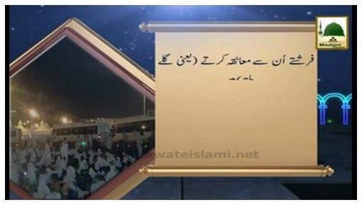 Hajj Madani Phool(05) - Farishton Say Musafaha