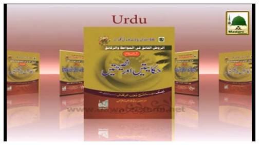 Hajj Madani Phool - Haramain e Tayyibain Main Marnay Ki Fazilat