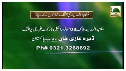 Hajj Madani Phool - Qubooliat e Dua