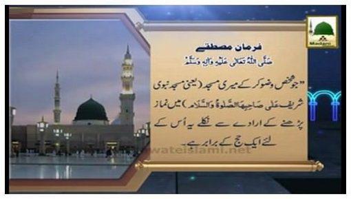 Hajj Madani Phool - Rozana 5 Hajj Ka Sawab