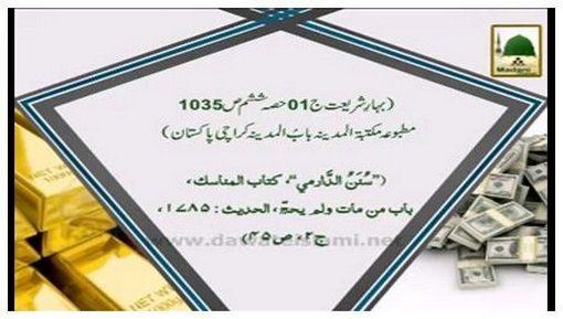 Hajj Madani Phool - Bawajood Qudrat Kay Hajj Na karnay Ki Waeed