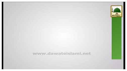 Hajj Madani Phool - Haram Shareef Ki Fazeelat