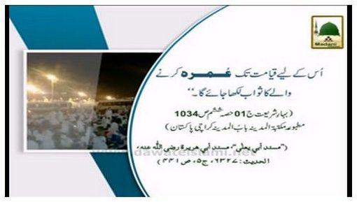 Hajj Madani Phool - Qayamat Tak Hajj o Umra ka Sawab