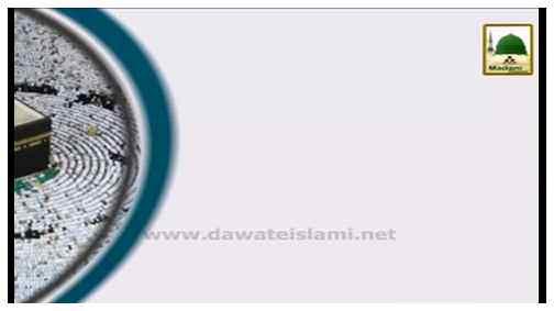 Hajj Madani Phool(23) - Muhtaji Say Nijat
