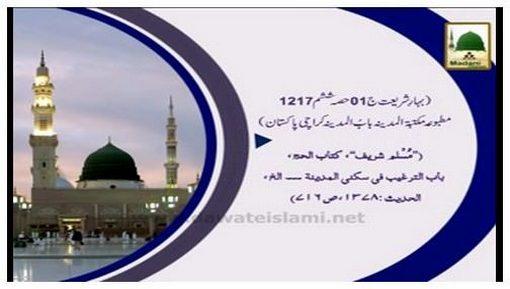 Hajj Madani Phool(24) - Madina Ki Fazeelat