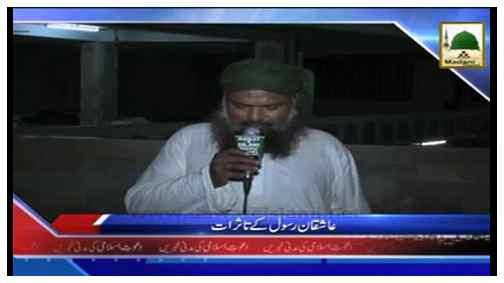 News Clip-09 Sept - Aashiqan e Rasool Kay Madani Mahol Kay Baray Main Madani Tassurat