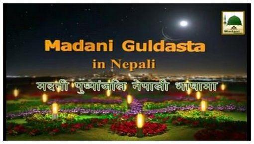 Madani Guldasta(06) - Nepali Dubbing - Daulat May Izafa