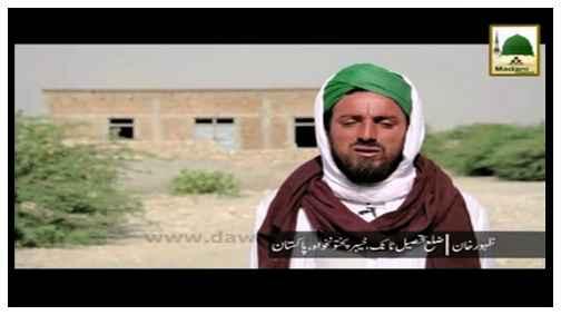 Madani Inqilab(Ep:72) - Islami Bhai Zahoor Khan