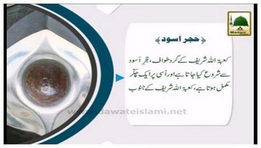 Hajj Madani Phool(30) - Hajr e Aswad