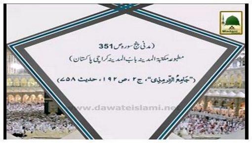 Hajj Madani Phool(33) - Shab e Qadar Kay Barabar Fazeelat