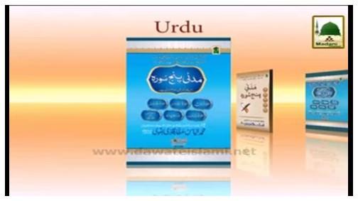 Hajj Madani Phool(34) - Yaum e Arfa Haji Ko Roza Raakhnay Ki Mamniat