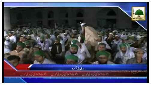Madani Khabrain Urdu - 18 Zulqaida - 14 Sept