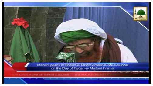 Madani News English - 17 Zulqida -13 sept