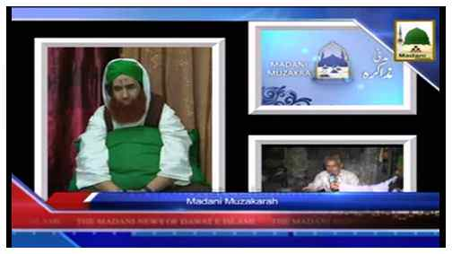 Madani News English - 18 Zulqida -14 sept