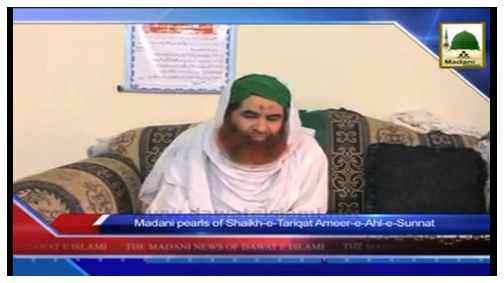Madani News English - 19 Zulqida -15 sept