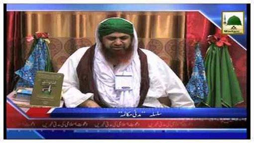 Madani Khabrain Urdu - 19 Zulqida -15 sept