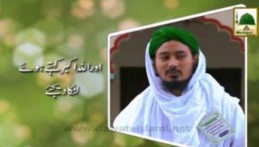 Sunnatain Aur Aadaab(13) - Namaz e Eid Ka Amali Tariqa