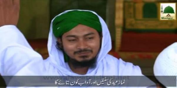 Sunnatain Aur Aadaab(14) - Namaz Eid Ka Amali Tareeqa